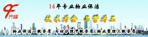 齐峰物业公司