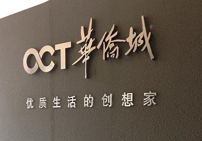华侨城石材护理翻新结晶